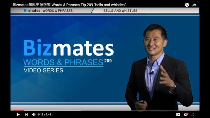 "Bizmates無料英語学習 Words & Phrases Tip 209 ""bells and whistles"""