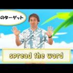 英会話ワンポイントレッスン 第29回 「spread the word」 By ECC