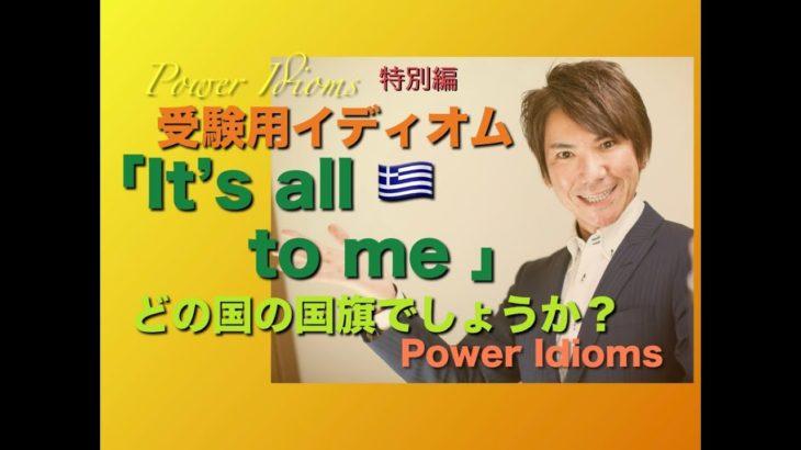 パワー イディオム 受験英語 熟語 慣用句 Power Idioms SP ver. 22