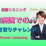 パワー 英語 リスニング 83