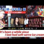 ECCが提供するBSフジ番組「勝手に!JAPANガイド」  #29 川越・芋料理 編