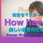 パワー 英語発音 123