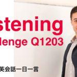英語英会話一日一言-Q1203