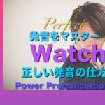 パワー 英語発音 125