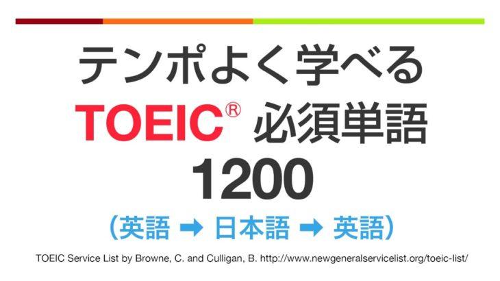 テンポよく学べる・TOEIC必須単語1200(英語→日本語→英語)