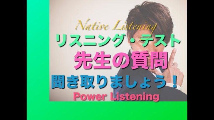 パワー 英語リスニング 48