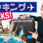 海外旅行のパッキング方法!// My packing hacks! 〔#484〕