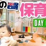 オーストラリアの保育園!10ヶ月の娘が通っているデイケア!〔#782〕