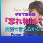 パワー 英文法 66