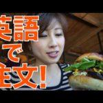 英語で注文☆シアトルのビーガンレストランでハンバーガー?// Vegan dining in Seattle!〔# 185〕