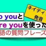 Do youとAre youを使った英語の質問フレーズ集 (ネイティブの発音を身につける練習)<英会話スピーキングレッスン>