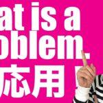 「That is a problem.」の使い方(置き換え頭#7)