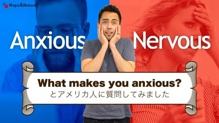 英語で示す2種類の緊張「Anxious」と「Nervous」【#286】