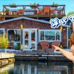 アメリカの浮く家!// Floating homes in Seattle〔#362〕