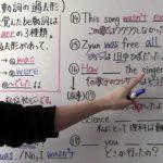 【英語】中2-1 be動詞の過去形