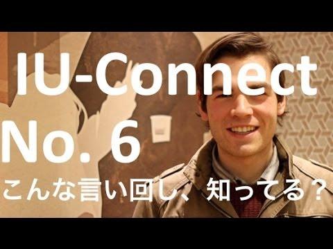 【こんな 言い回し 知ってる?6】In the zone の 意味 IU-Connect 英語 #024