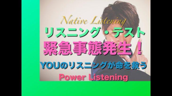 パワー 英語リスニング 51