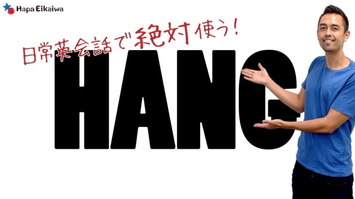 「Hang」を使った6つの定番フレーズ【#189】