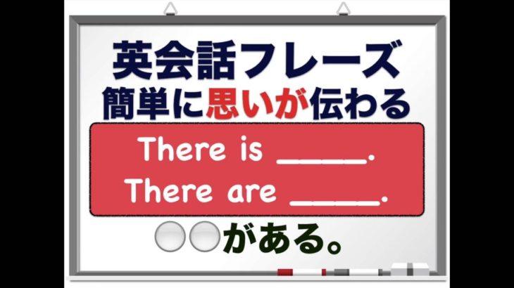 __があります。『There is 』 を使った 英会話フレーズ