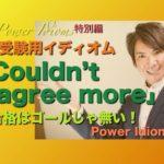 パワー イディオム 受験英語 熟語 慣用句 Power Idioms SP ver. 18