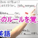 【英語】中1-0.9 英語のルールを覚えよう