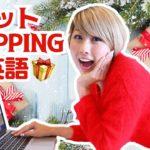 海外のサイトでお買い物???? Online shopping in English????✨ 〔#490〕