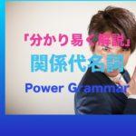 パワー 英文法 9