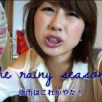 """梅雨は英語で?""""Rainy season""""〔# 112〕"""