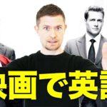映画の英語で学ぶ eiga de eigo #1 (SUITS Season 3 Episode 2)