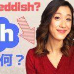 英語で曖昧な表現をしたい時に便利な表現 -ish!