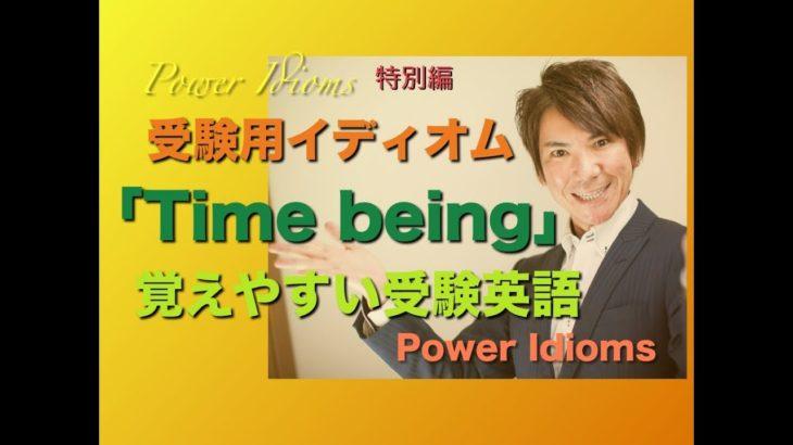 パワー イディオム 受験英語 熟語 慣用句 Power Idioms SP ver. 6