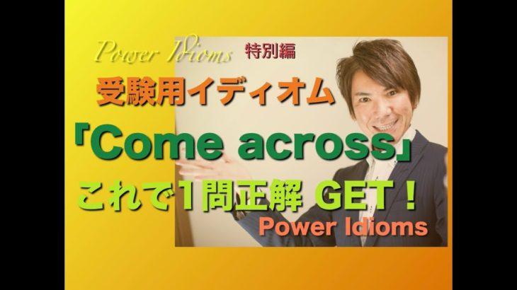 パワー イディオム 受験英語 熟語 慣用句 Power Idioms SP ver. 19