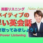 パワー 英語 リスニング 112