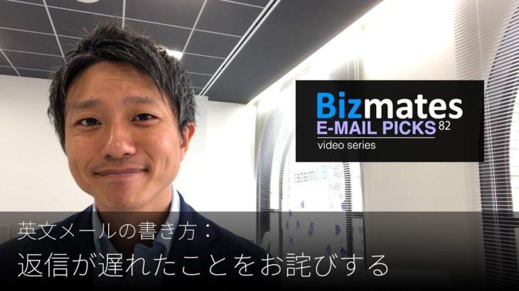 英語メールの書き方:「返信が遅れたことをお詫びする」Bizmates E-mail Picks 82