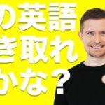 英語 リスニング 英語 発音:この英語、聴こえますか?(#10)