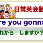 日常英会話で簡単に使える『Are you gonna __?』これから__するの? (簡単にgonna の意味と使い方が身につくレッスン)