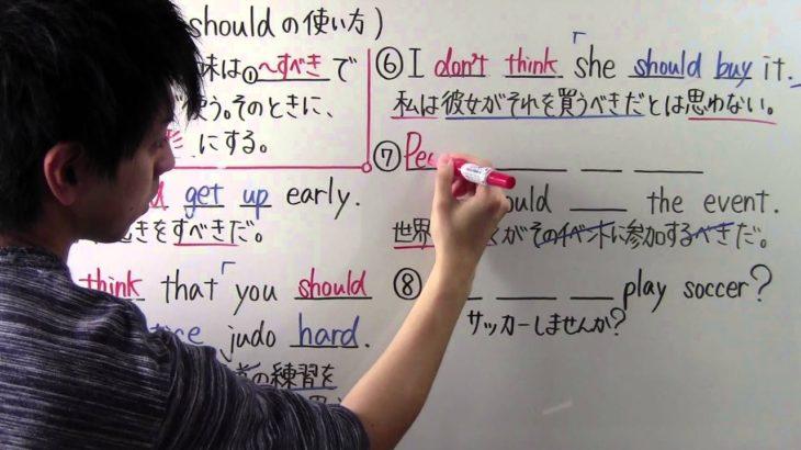 【英語】中2-8 should の使い方
