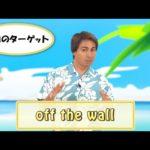 英会話ワンポイントレッスン 第27回 「off the wall」 By ECC