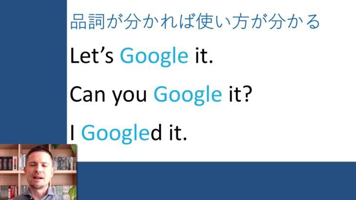 わかりやすい英文法:品詞とは?