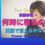 パワー 英文法 41