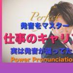 パワー 英語発音 137