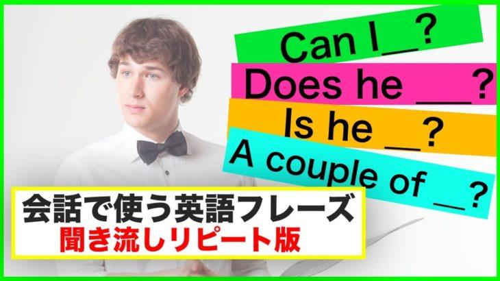 会話で使う英語フレーズ#5 (聞き流しリピート練習)【Can I ?, Does he?,Is he?A couple of, Can you?等】