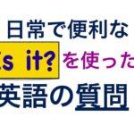 日常で便利な 「Is it? 」を使った英語の質問