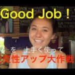 ハッピー英会話レッスン#70/ good job で外国人の友達たくさん作っちゃおう!with  英会話リンゲージ
