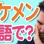 日本人がよく間違えるイケメンの自然な言い方をご存知ですか?|IU-Connect英会話 #193