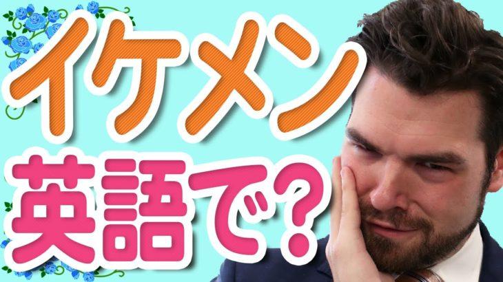 日本人がよく間違えるイケメンの自然な言い方をご存知ですか? IU-Connect英会話 #193