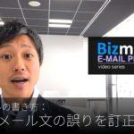 英語メールの書き方:「自身のメール文の誤りを訂正する」Bizmates E-mail Picks 91
