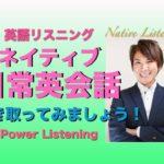 パワー 英語 リスニング 111