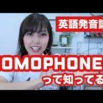 【英語発音】意外と知られていない、Homophonesって知ってる?