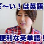 """うざ〜い!しつこい!は英語で?""""Annoying""""〔# 305〕"""